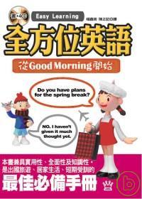 全方位英語— 從Good Morning開始(書+4CD)