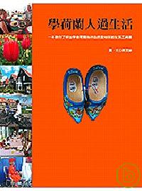 學荷蘭人過生活:一本教你了解並學會荷蘭徜徉自然愛地球的生活工具書