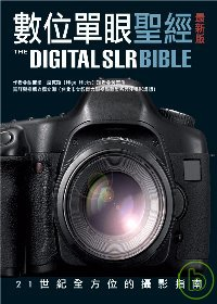 數位單眼聖經最新...