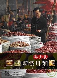 郭主義新派川菜 =  Guo
