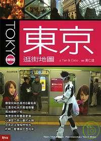 東京逛街地圖