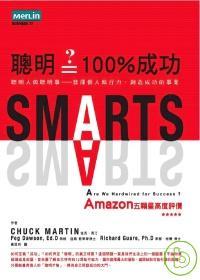 聰明=?100%成功:聰明人做聰明事:發揮個人執行力,創造成功的事業