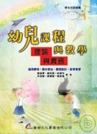 幼兒課程與教學 :  理論與實務 = Curriculum and teaching for young children : theory and practice /
