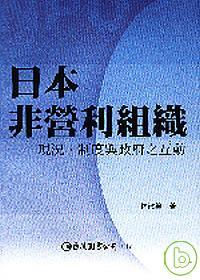 日本非營利組織:現況、制度與政府之互動