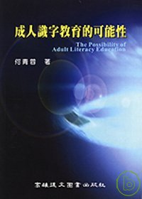 成人識字教育的可能性 =  The possibility of adult literacy education /