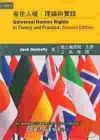 普世人權:理論與實踐