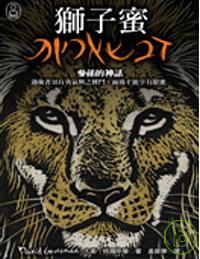 獅子蜜:參孫的神話或迷思