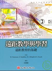 遠距教學與學習 :  遠距教育的基礎 /