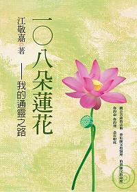 108朵蓮花─我的通靈之路
