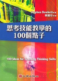 思考技能教學的100個點子