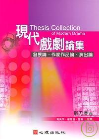 現代戲劇論集 :  發展論、作家作品論、演出論 /