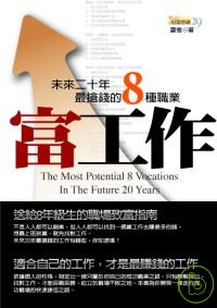 富工作 =  The most potential 8 vocations in the future 20 years : 未來二十年最搶錢的8種職業 /