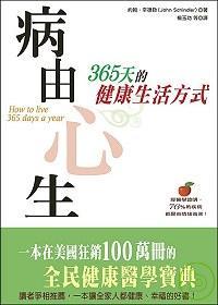 病由心生:365天的健康生活方式