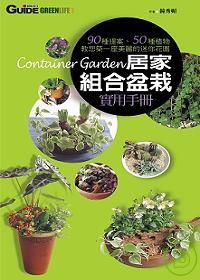 居家組合盆栽實用手 :  90種提案, 50種植物教您築一座美麗的迷你花園 /