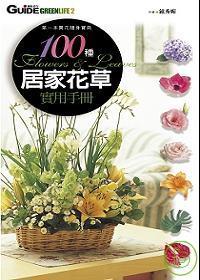 100種居家花草實用手 :  第一本買花隨身寶典 /