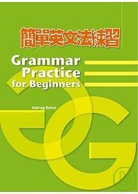 簡單英文法練習 /