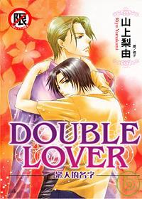 DOUBLE LOVER ~ 戀人的名字  全