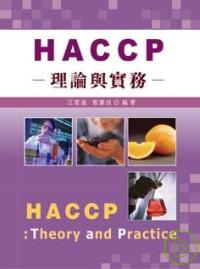 HACCP—理論與實務
