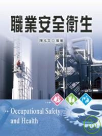 職業安全衛生 = Occupational safety and health /