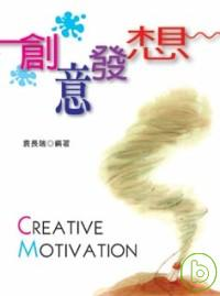 創意發想 =  Creative motivation /