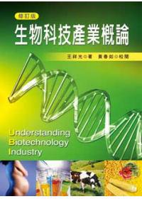 生物科技產業概論