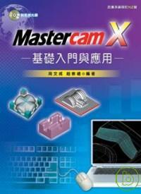 Mastercam X 基礎入...