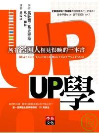 UP學 :  所有經理人相見恨晚的一本書 /