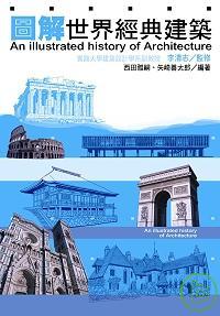 圖解世界經典建築