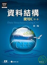 資料結構 :  使用C++ /