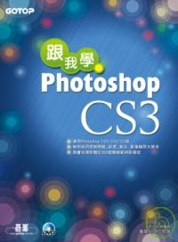 跟我學Photoshop CS3