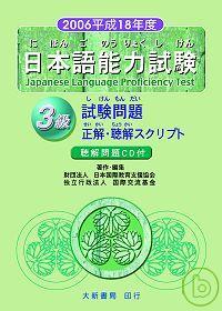 2006.平成18年度日本語能力試驗:3級試驗問題正解.聽解スクリプト