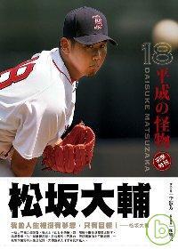 松坂大輔:平成の怪物