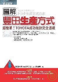 圖解豐田生產方式:超簡單!TOYOTA成功祕訣完全透視