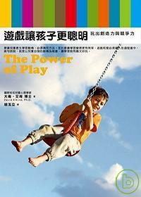 遊戲讓孩子更聰明 :  玩出創造力與競爭力 /