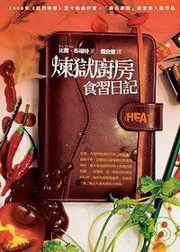煉獄廚房食習日記