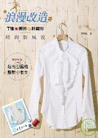 改造T恤、襯衫、針織衫時尚新風貌 /
