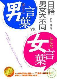 男言葉VS.女言葉 : 日語男女大不同