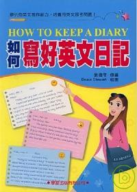 如何寫好英文日記
