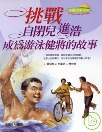 挑戰 : 自閉兒進浩成為游泳健將的故事 封面
