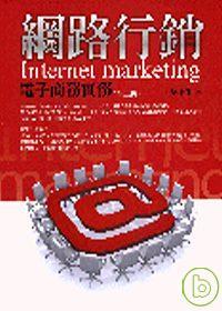 網路行銷 =  Internet marketing : 電子商務實務 /