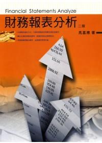 財務報表分析(二版)