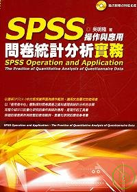 SPSS操作與應用 =  SPSS operation andapplication : 問卷統計分析實務 : the practice of quantitative analysis ofquestionnaire data /