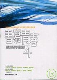 書寫青春:成熟的秘密,第四屆臺積電青年學生文學獎得獎作品合集