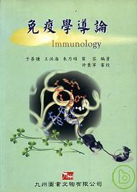 免疫學導論