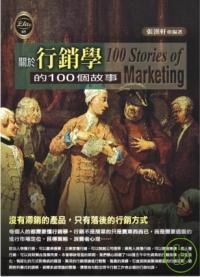 關於行銷學的100個故事 =  100 stories of marketing /