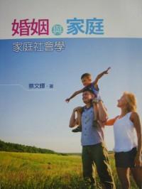 婚姻與家庭 :  家庭社會學 /