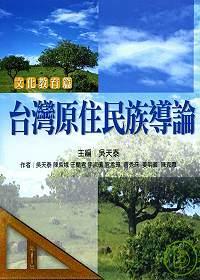 台灣原住民族導論,文化教育篇