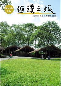 返璞之旅 :  23家自然原味食堂&民宿 /