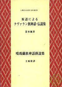 噶瑪蘭族神話傳說集