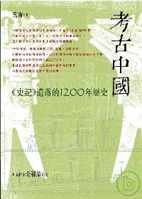 考古中國:《史記》遺落的1200年歷史